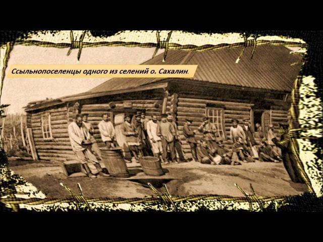 Каторга на Сахалине Незабытая страница истории... (МБУК Смирныховская ЦБС)