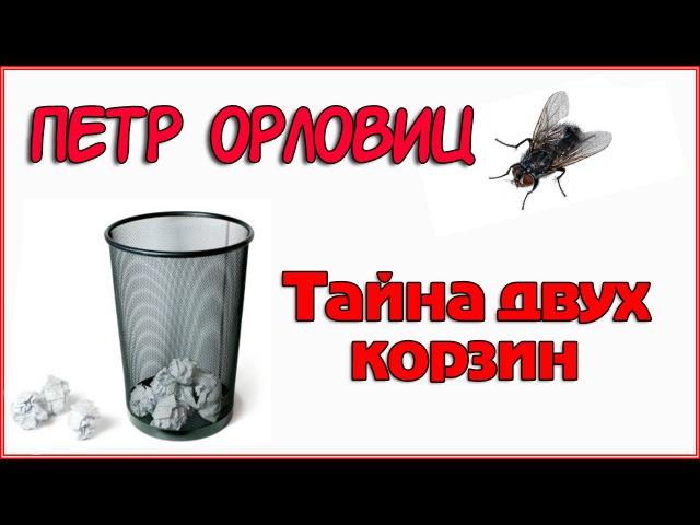 Петр Орловец - Тайна двух корзин аудиоспектакль детектив.