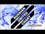 RUSSIAN UNITED CHART (November 6, 2016) [TOP 40 Hot Russia Songs]