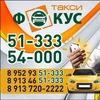 ТАКСИ ▄▀▄▀▄ ФОКУС ▄ ▀▄ ▀▄ г. Бердск;51-333;