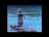 Вадим Усланов - Танцы на воде (с субтитрами)