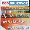 Перевозки|экспедирование компания ECO-GRUZOVOZ