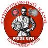 PRIDE GYM | Клуб Современных Единоборств Барнаул