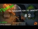 Копатель онлайн(Прятки) - #2 - по крышам как по земле!