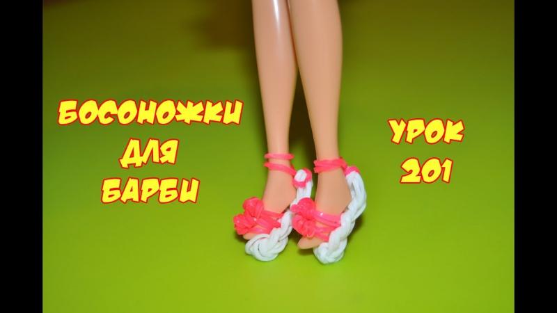 ❤Босоножки. Одежда из резинок для кукол Барби и Монстер Хай. Как плести из резиночек. Урок №201❤