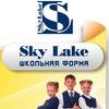 Школьная форма SkyLake