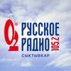 Русское Радио в Сыктывкаре