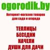 ОГОРОДИК .BY - Товары для дачи и сада!