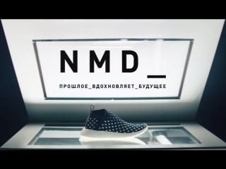 NMD_CS2_Прошлое вдохновляет будущее