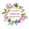 SweetLana Торты, натуральные сладости, Витебск,