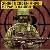 Лазертаг Ульяновск Полигон73