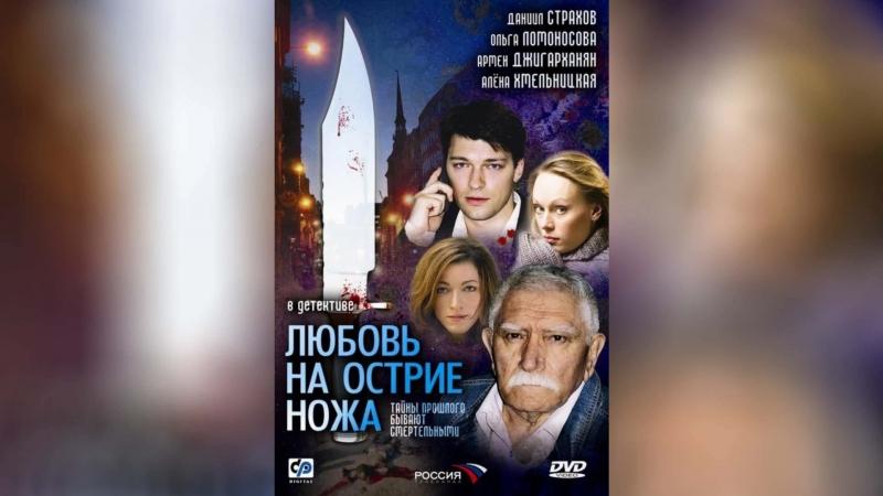 Любовь на острие ножа (2007) |