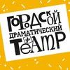 Драмтеатр Нижневартовск
