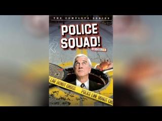 Полицейский отряд! (1982) | Police Squad!