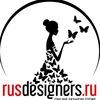 RUSdesigners.ru