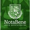 NotaBene | Курсы для учащихся  5–11 классов