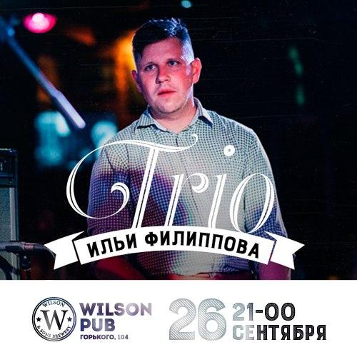 26.09 Organ Trio Ильи Филиппова в Wilson Pub!