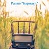 Радио Барнаул