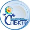 """СПЕКТР"" - Районный центр творчества"