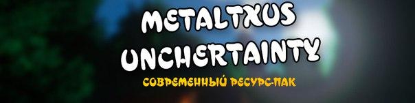 [1.8][32x] MetalTxus' Uncertainty - Современный ресурс-пак