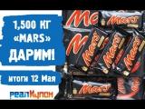 12.05.17 РОЗЫГРЫШ 1,500 КГ ШОКОЛАДА MARS