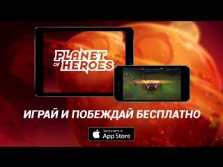 Planet of Heroes - ПВП Арена