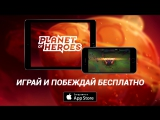 Planet of Heroes - ПВП Арена