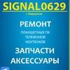 Signal0629 - запчасти аксессуары Мариуполь