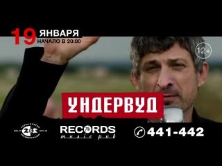Приглашение на концерт19 января от группы УНДЕРВУД