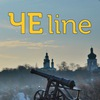 CheLine.com.ua - Честные новости Чернигова