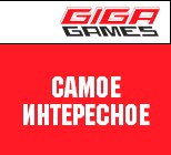 Самое Интересное - GIGA GAMES