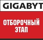 Отборочный Этап - GIGA GAMES