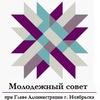 Молодежный совет г. Ноябрьск