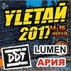 """Фестиваль """"Улетай-2017"""" 14-16 июля."""