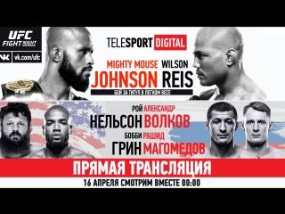 Прямая трансляция UFC FOX 24 - 16 апреля в 00:00