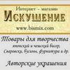ИСКУШЕНИЕ -Магазин Рукоделия
