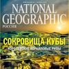 Клуб National Geographic Россия