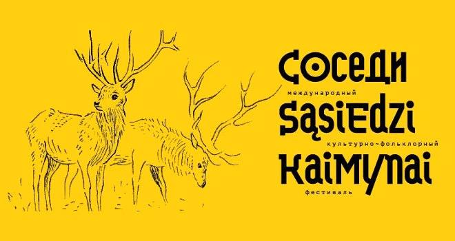 В Краснолесье 6 августа состоится международный культурно-фольклорный фестиваль «Соседи»