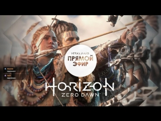 PS4 PRO| HORIZON ZERO DAWN #8