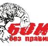 ПАНКРАТИОН-ИРКУТСК (ММА,Бои без правил)