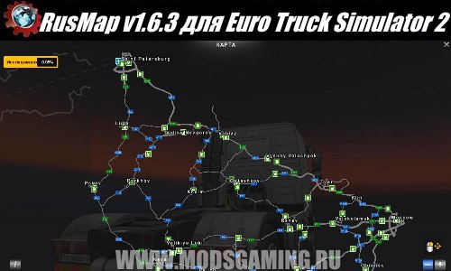 Скачать карту rus map euro truck simulator 2
