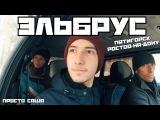 Автостопом на Эльбрус | Морозный Ростов