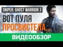 Обзор игры Sniper Ghost Warrior 3