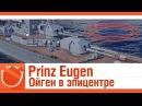 World of warships Prinz Eugen Ойген в эпицентре