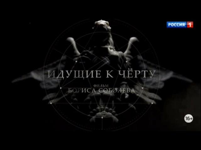 Идущие к черту. Фильм Бориса Соболева про экстрасенсов-мошенников