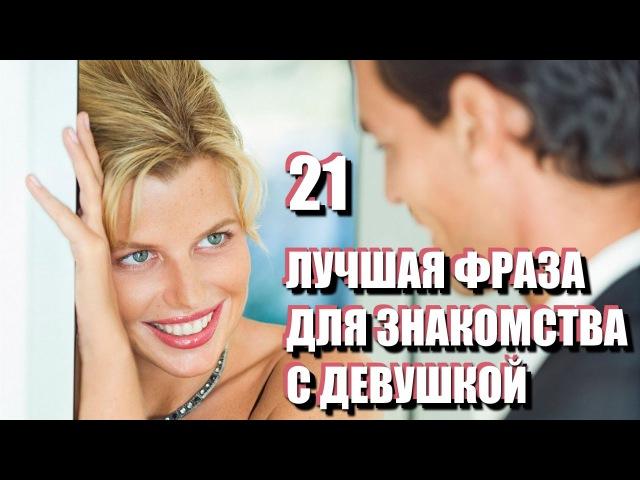 21 лучшая ФРАЗА ДЛЯ ЗНАКОМСТВА с девушкой Как ПОЗНАКОМИТЬСЯ на улице или в Интер