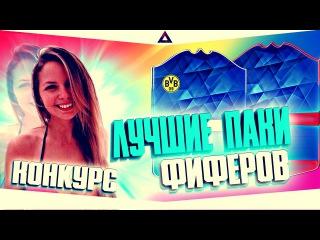 ЛУЧШИЕ ПАКИ ФИФЕРОВ + КОНКУРС | КУЧА ЦВЕТНЫХ КАРТОЧЕК | #31 FIFA 16