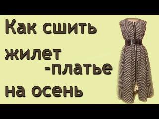 Как сшить жилет-платье  на осень без выкройки своими руками..