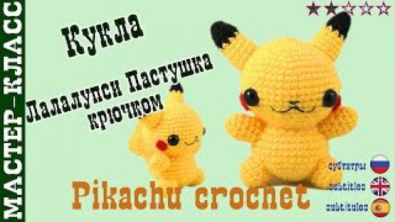 Игрушка амигуруми Покемон ПИКАЧУ pokemon GO  Pokemon pikachu crochet Урок 17. Часть 2.