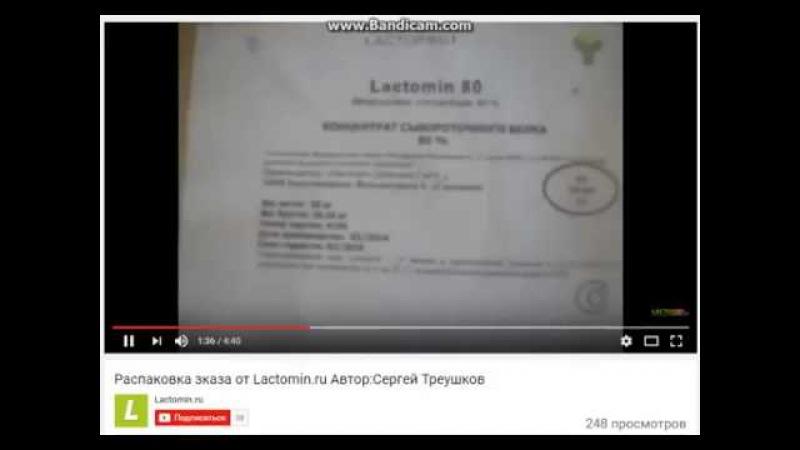 МЕШОК ЛАКТОМИН 80 ОТ САЙТА LACTOMIN RU